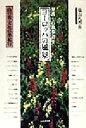 【中古】 ヨーロッパの風景 山の花・文化の華紀行 弁護士の散歩道2/福山孔市良(著者) 【中古】afb