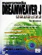 【中古】 macromedia DREAMWEAVER Jスーパーガイド For Windows /岡崎桂子(著者),半場方人(著者) 【中古】afb