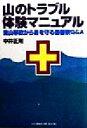 【中古】 山のトラブル体験マニュアル 登山事故から身を守る最善策Q&A MY BOOKS/中井正則(著者) 【中古】afb