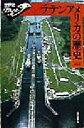 【中古】 ラテンアメリカの歴史 世界史リブレット26/高橋均(著者) 【中古】afb