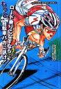 【中古】 ロード乗りこなすならもっと業界一の自転車バカに訊け! ROADBIKE BESTBUY BOOK2/菊地武洋【著】 【中古】afb