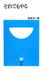 【中古】 それでもやる 小学館101新書/辰吉丈一郎【著】 【中古】afb