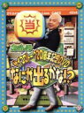 【中古】 ごきげんよう サイコロトーク20周年記念DVD〜なにが出るかな〜 /小堺一機 【中古】afb