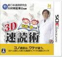 【中古】 両目で右脳を鍛える3D速読術 /ニンテンドー3DS 【中古】afb