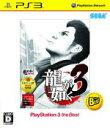 【中古】 龍が如く3 PlayStation3 the Be...