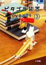 【中古】 ピタゴラ装置DVDブック(3) 小学館DVD BO...