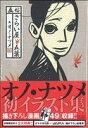 【中古】 画帖・さらい屋五葉 IKKI C/オノ・ナツメ(著者) 【中古】afb