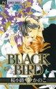【中古】 BLACK BIRD(15) フラワーCベツコミ/桜小路かのこ(著者) 【中古】afb