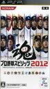 【中古】 プロ野球スピリッツ2012 /PSP 【中古】afb
