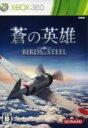 【中古】 蒼の英雄 Birds of Steel /Xbox...
