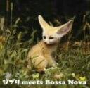 【中古】 ジブリ meets Bossa Nova /(オムニバス),中塚武 with 土岐麻子,Jazztronik,ohashiTrio,Lumiere with 【中古】afb