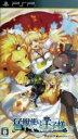 【中古】 猛獣使いと王子様 〜Snow Bride〜 Portable(限定版) /PSP 【中古】afb