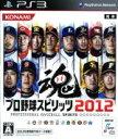 【中古】 プロ野球スピリッツ2012 /PS3 【中古】afb