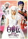 【中古】 ミュージカル「白蛇伝〜WhiteLovers〜」ソ...
