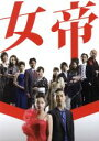 【中古】 女帝 DVD−BOX /加藤ローサ,松田翔太,酒井...