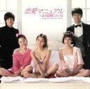 【中古】 恋愛マニュアル?まだ結婚したい女 オリジナル・サウンドトラック /(オリジナル・サウンドト