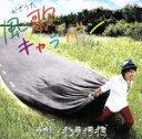 【中古】 風歌キャラバン(初回限定盤)(DVD付) /ナオト...