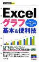 【中古】 Excelグラフ基本&便利技 Excel2010/2007対応 今すぐ使えるかんたんmini/AYURA【著】 【中古】afb