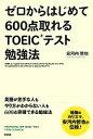 【中古】 ゼロからはじめて600点取れるTOEICテスト勉強法 /安河内哲也【著】 【中古】afb