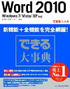 【中古】 できる大事典Word2010 Windows7/Vista/XP対応 できるシリーズ/嘉本須磨子,神田知宏,できるシリーズ編集部【著】 【中古】afb
