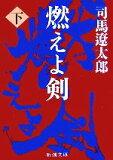 【中古】 燃えよ剣(下) 新潮文庫/司馬遼太郎【著】 【中古】afb