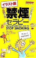 【中古】 イラスト版 禁煙セラピー ムックの本/...の商品画像