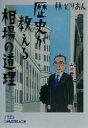 【中古】 歴史が教える相場の道理 日経ビジネス人文庫/林どりあん(著者) 【中古】afb