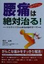 【中古】 腰痛は絶対治る! ひとりでできる速効治療のすべて /中川卓爾(著者) 【中古】afb