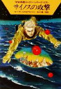 【中古】 サイノスの攻撃 ハヤカワ文庫SF宇宙英雄ローダン・シリーズ270/H.G.エーヴェルス(著者),ウィリアムフォルツ(著者),五十嵐洋(訳者) 【中古】afb
