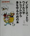 【中古】 インターネットでウイルスやトラブルから身を守るための本 パソコン@ホーム/梅方久仁子(著者) 【中古】afb