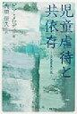 【中古】 児童虐待と共依存 自己喪失の病 /ピアメロディ(著者),内田恒久(訳者) 【中古】afb