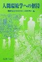 【中古】 人間環境学への招待 /長崎総合科学大学人間環境学部(編者) 【中古】afb