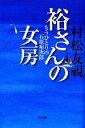 【中古】 裕さんの女房 もうひとりの石原裕次郎 /村松友視【著】 【中古】afb