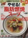 【中古】 やせる!脂肪燃焼スープ /実用書(その他) 【中古】afb