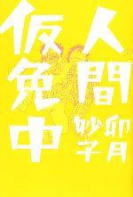 【中古】 人間仮免中 /卯月妙子【著】 【中古】afb
