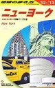 【中古】 ニューヨーク(2012〜2013年版) 地球の歩き方B06/地球の歩き方編集室【編】 【中古】afb