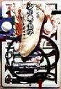 【中古】 少年愛の美学 稲垣足穂コレクション 河出文庫/稲垣足穂(著者) 【中古】afb