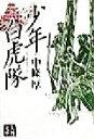 【中古】 少年白虎隊 人物文庫/中条厚(著者) 【中古】afb