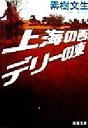 【中古】 上海の西、デリーの東 新潮文庫/素樹文生(著者) 【中古】afb