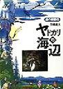 【中古】 ヤドカリの海辺 森の新聞15/今福道夫(著者) 【中古】afb