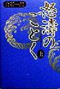 【中古】 怒濤のごとく(上) /白石一郎(著者) 【中古】afb