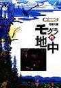 【中古】 モグラの地中 森の新聞18/今泉吉晴(著者) 【中古】afb