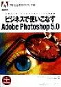 【中古】 ビジネスで使いこなすAdobe Photoshop5.0 企業ユーザーのためのグラフィックス活用術 アドビ公式ガイドブック2/杉山久仁彦(著者),DTPWO 【中古】afb