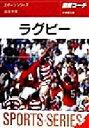 【中古】 図解コーチ ラグビー /鏡保幸(著者) 【中古】afb