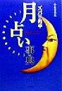 【中古】 ズバリ的中 月占い事典 恋愛・結婚・人間関係が月の星座でよくわかる! /小泉茉莉花(著者) 【中古】afb