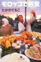 【中古】 モロッコで断食 幻冬舎文庫/たかのてるこ(著者) 【中古】afb