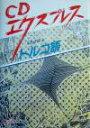 【中古】 CDエクスプレス トルコ語 /大島直政(著者) 【中古】afb