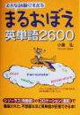 【中古】 まるおぼえ英単語2600 どんな試験にも出る /小倉弘(著者) 【中古】afb