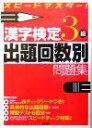 【中古】 漢字検定3級出題回数別問題集 スピードマスター! ...