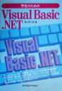 【中古】 学生のためのVisual Basic.NET /若山芳三郎(著者) 【中古】afb